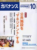 governance200810-s.jpg