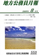 地方公務員月報8月号.jpg
