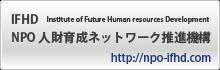 NPO法人 人材育成ネットワーク推進機構 バナー画像