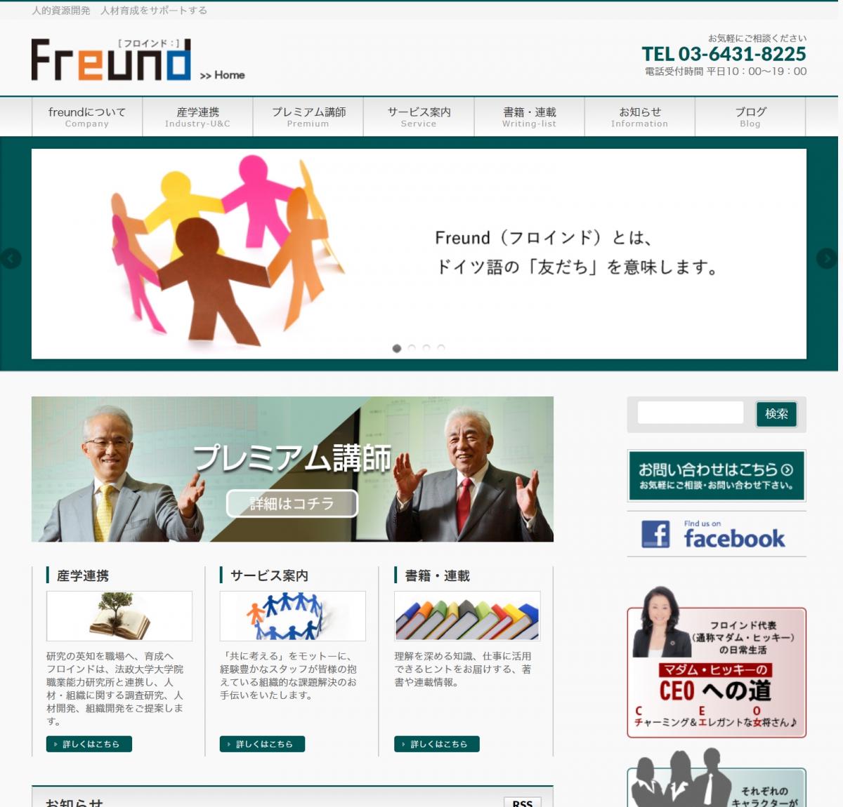 freundWebサイトトップページキャプチャ画像