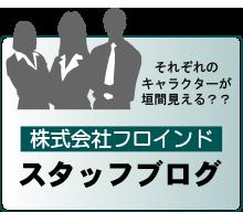ブログ:株式会社フロインド スタッフブログ バナー画像