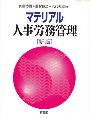 マテリアル人事労務管理[新版]