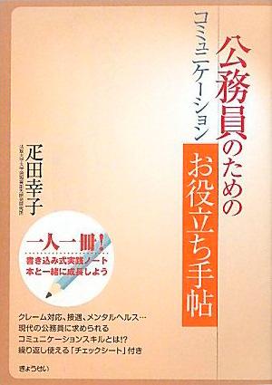 公務員のためのコミュニケーションお役立ち手帖 [単行本]