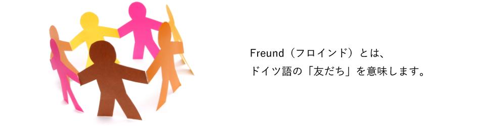 Freund(フロインド)とは、ドイツ語の「友だち」を意味します。