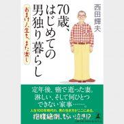 70歳、はじめての男独り暮らし